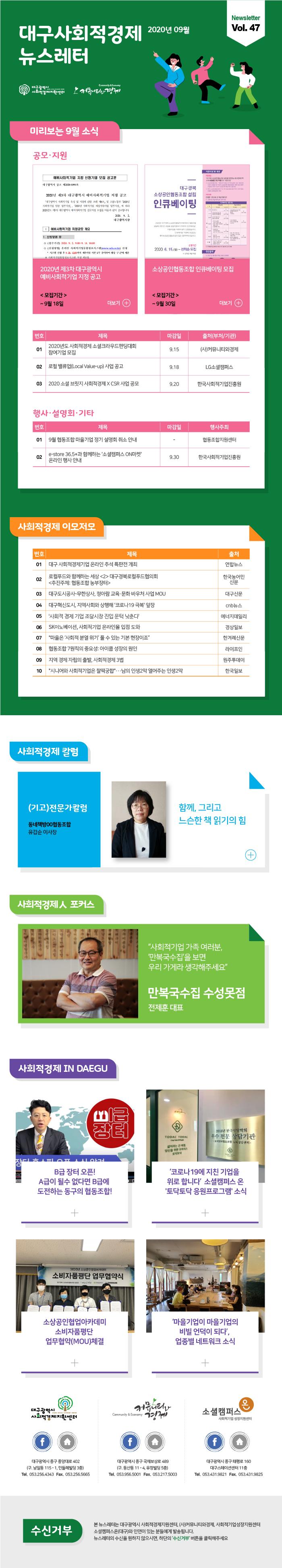 대구광역시 사회적경제 지원센터 2020.03 뉴스레터